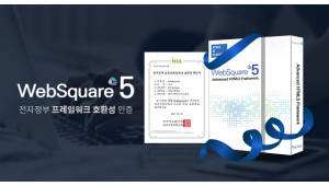 인스웨이브시스템즈, '웹스퀘어5' 전자정부 표준프레임워크 호환성 인증 획득