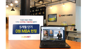 휴넷 MBA, 국비지원제도로 수강료 '0원'에 듣는다