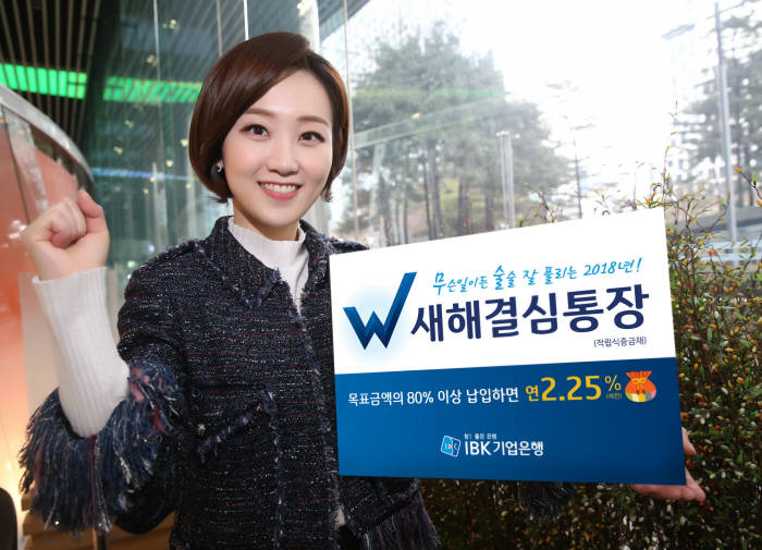 IBK기업은행, 새해맞이 'W새해결심통장' 출시