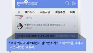 [새로운 SW][신SW상품대상]이아이피 '비즈멤버톡'