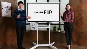 삼성, 실제 필기감 선사하는 디지털 플립차트 '삼성 플립' 공개