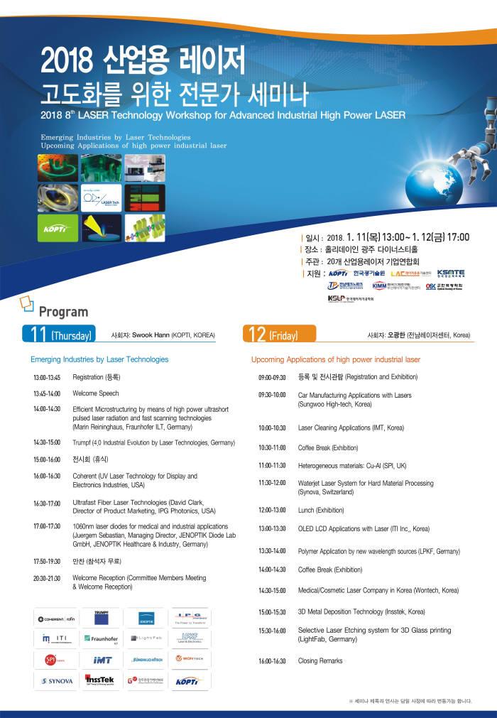 오는 11~12일 광주 홀리데이인 호텔에서 열리는 '산업용 레이저 고도화를 위한 전문가 세미나' 포스터.