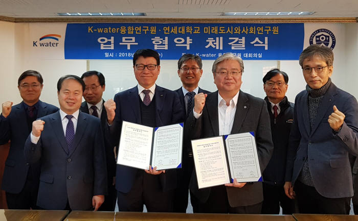 김성한 케이-워터 융합연구원장(앞줄 왼쪽에서 두번째)과 이경태 연세대미래도시사회연구원장(앞줄 왼쪽 세번째)이 스마트시티 공동연구를 위한 업무협약식식에 참석했다.