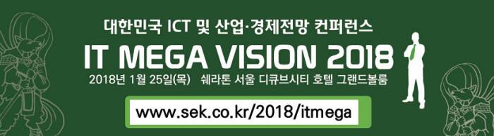 [알림]2018 ICT 대전망; 블록체인, 인공지능, 스마트시티가 궁금하십니까.