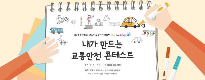 제2회 내가 만드는 교통안전 콘테스트 '플레이더세이프티' 포스터.