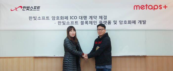 왼쪽부터=김유라 한빛소프트 대표, 김승연 미탭스플러스 대표.