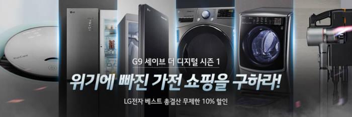 G9, 'LG전자 브랜드위크'...무제한 10% 할인