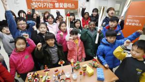 한화그룹, 다문화가정 어린이 대상 '찾아가는 불꽃클래스' 진행