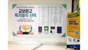 테크빌교육, 알코-교보문고 '찾아가는 SW코딩교육' 강연회 개최
