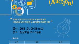동명대 링크플러스, 9일 '제1회 학생 IP 옥션' 개최