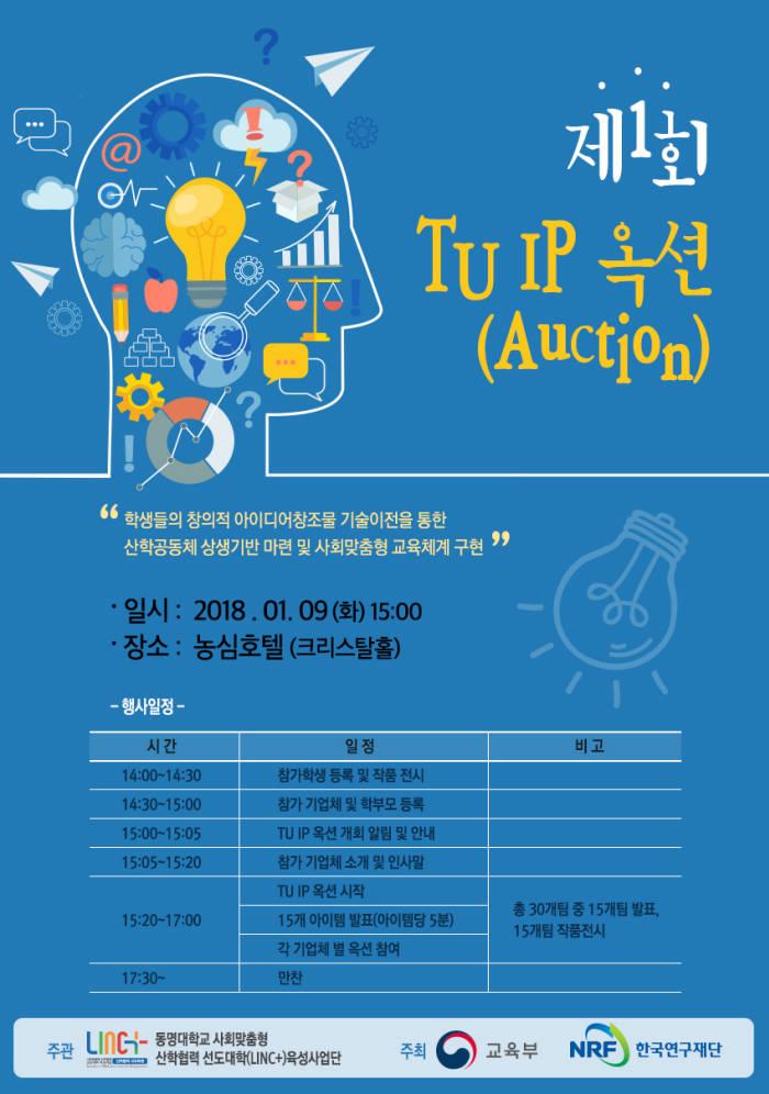 '제1회 동명대 IP 옥션' 포스터.