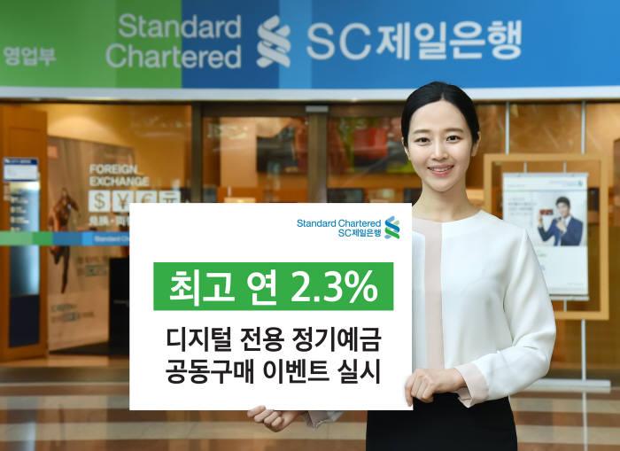 SC제일은행, 최고 연 2.3% 디지털 전용 정기예금 공동구매 특판 실시