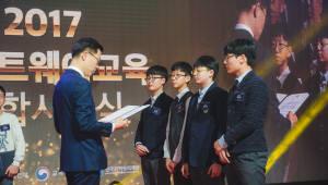과학창의재단 SW영재학급 우수팀 '선린인터넷고'와 '임진초'