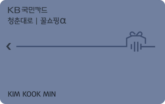 국민카드, 모바일 전용 '꿀쇼핑 알파원 카드' 출시