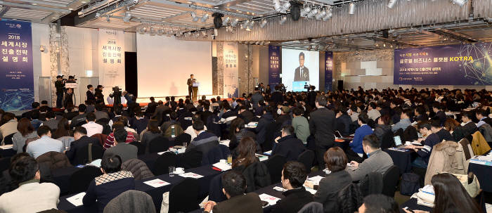 김재홍 KOTRA 사장이 9일 삼성동 인터콘티넨탈 서울 코엑스에서 열린 '2018 세계시장 진출전략 설명회'에서 축사를 하고 있다.