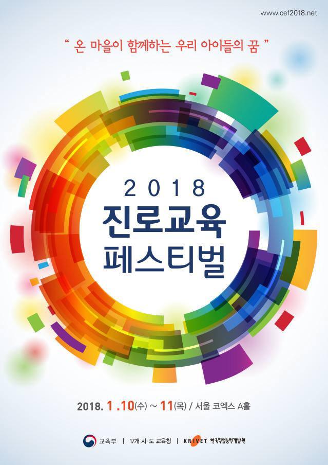 진로교육페스티벌, 10일부터 11일까지 코엑스에서