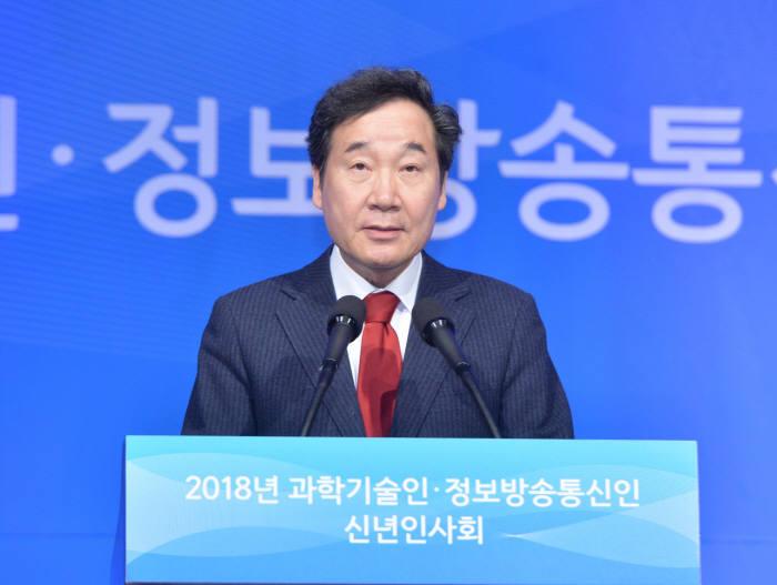 2018년 과학기술인·정보방송통신인 신년인사회