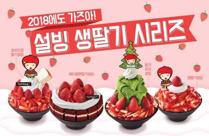 딸기설빙 시리즈 이미지