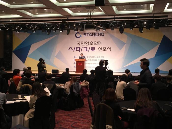 토종 암호화폐 '스타크로' 선포식이 9일 서울 여의도 중소기업회관에서 열렸다.