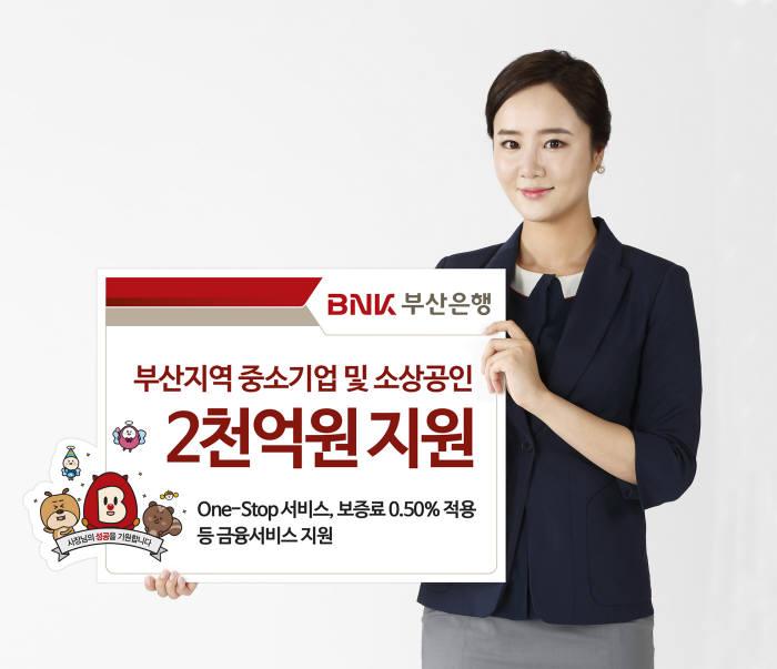 BNK부산銀, 부산지역 중소기업과 소상공인에 2000억원 지원