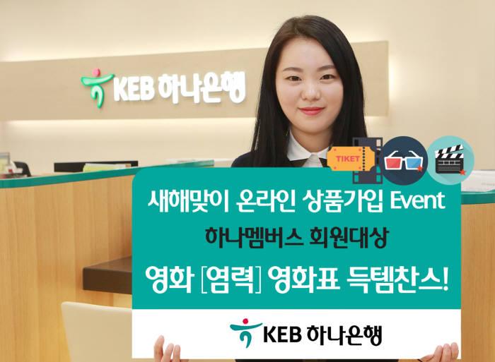 KEB하나은행, 온라인 상품가입 이벤트 시행