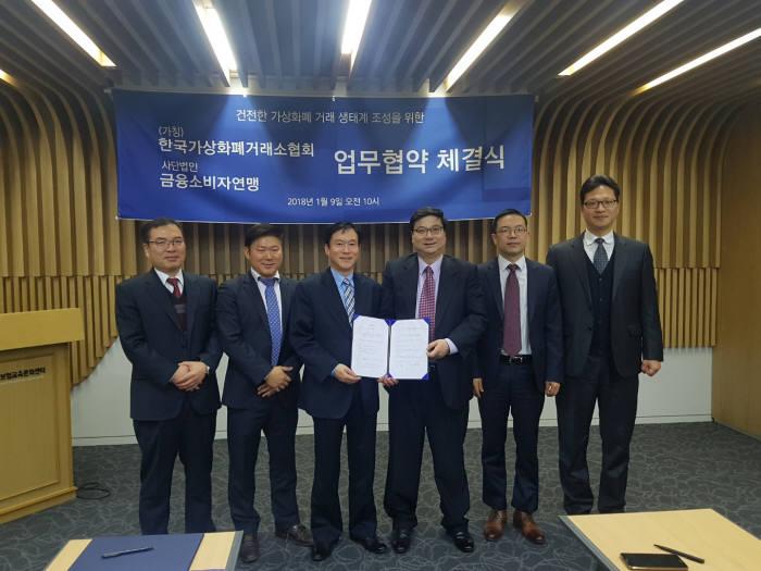 가상화폐거래소협회, 금융소비자연맹 협약식 개최