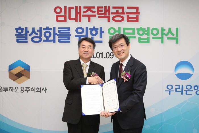 이창재 우리은행 부동산금융그룹 그룹장(오른쪽)과 김우진 서울투자운용 대표.