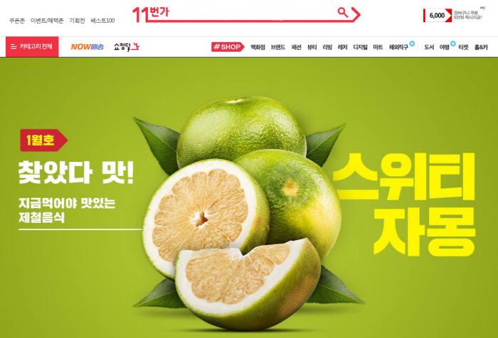 11번가, '월간 찾았다 맛-1월호' 기획전 실시