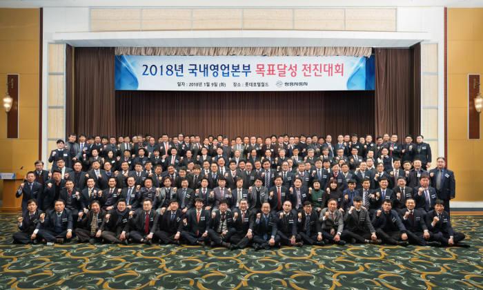 쌍용자동차가 2018년 국내영업본부 목표달성 전진대회를 개최했다.