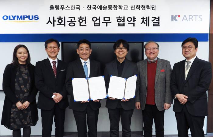 오카다 나오키 올림푸스한국 대표(왼쪽 세번째), 이정민 한국예술종합학교 산학협력단장(네번째) 등 관계자가 사회공험 업무협약 체결 후 기념촬영했다.