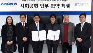 올림푸스한국-한예종, 환자 위한 '힐링콘서트' 진행