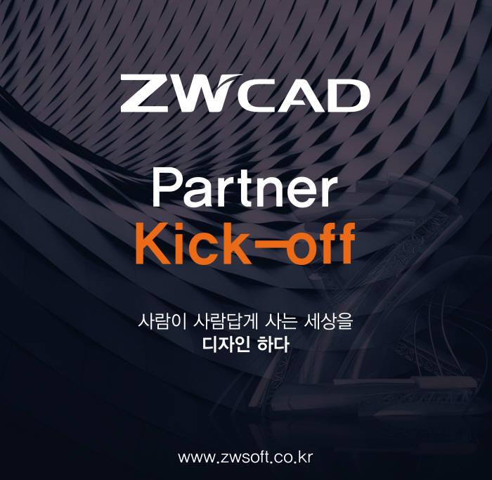 '4차 산업혁명 중심 지더블유캐드코리아' 킥오프 행사 개최