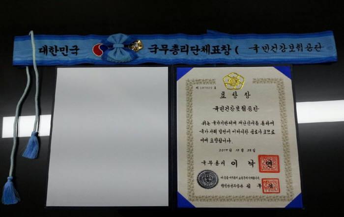 2017년 국가기반시설 재난관리평가 우수기관 선정 표창