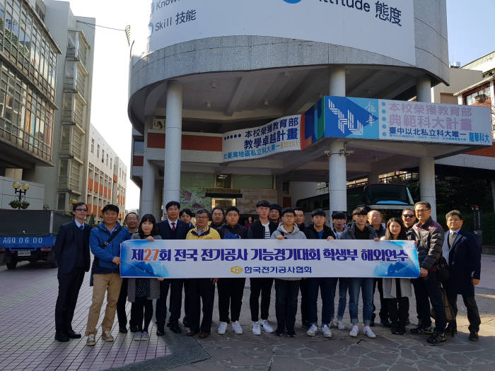 전국 전기공사기등경기대회 학생부 수상자들이 대만 용화대학교를 방문하여, 대만의 전기기술자양성 과정을 견학하고 있다.