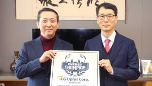 LG유플러스, 이통사 최초 '에너지 챔피언' 선정
