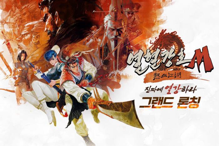 '원작 그대로 게임화' 넥슨 열혈강호M 출시…짜릿한 손맛 기대?