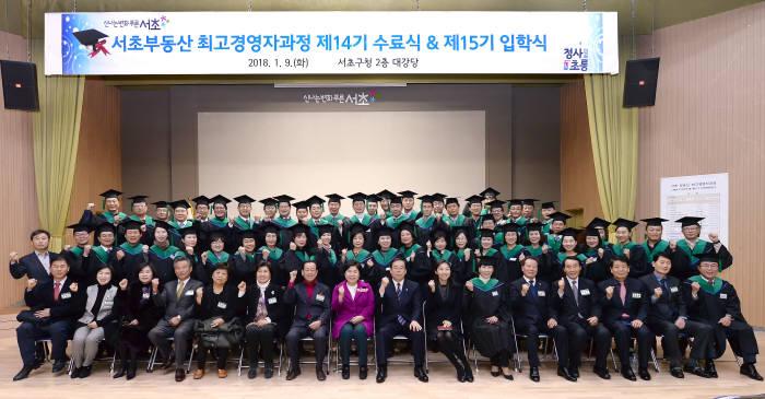 서초부동산 최고경영자과정 졸업식 성료