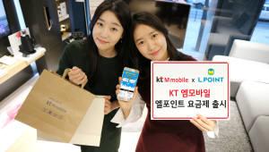 KT 엠모바일, 엘포인트(L.POINT)요금제 출시