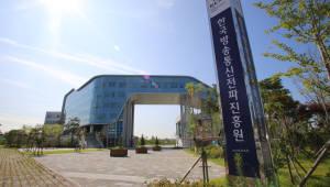 KCA, 5G 시대 대비 전파기술센터 개설