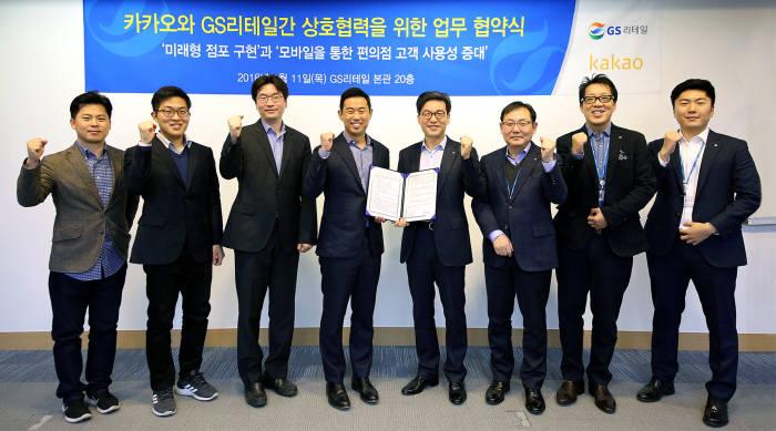 11일 역삼동 GS타워 GS리테일 대회의실에서 조윤성 GS25 대표(우측 네번째), 임지훈 카카오 대표(좌측 네번째)와 양사의 임직원이 MOU 체결 후 기념 촬영을 하고 있다.