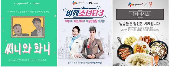 CJ오쇼핑, T커머스 콘텐츠 강화...경쟁 우위 다진다