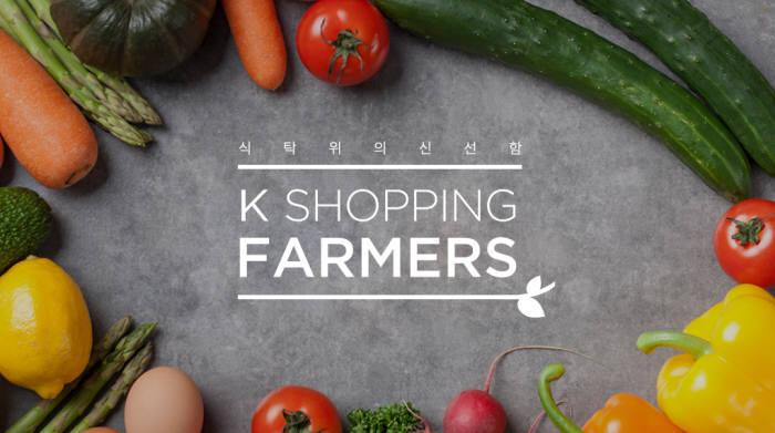 K쇼핑, 신선식품 실적 호조...'K쇼핑 파머스' 먹혔다