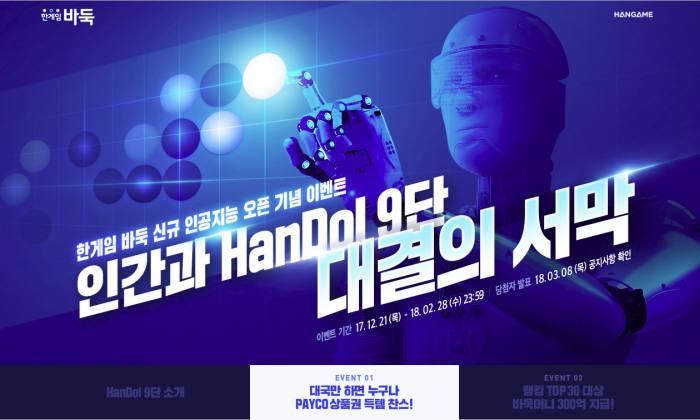 바둑 '인간 대 AI', 한게임 바둑에서 즐겨라