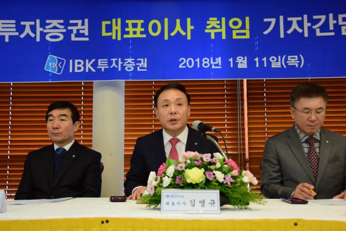 김영규 IBK투자증권 신임 대표이사 사장