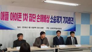 """시민단체 """"애플 민사소송 이어 형사소송 제기할 것"""""""