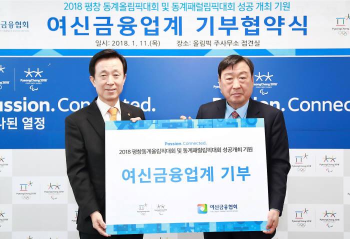여신금융협회, '평창올림픽 성공' 기부 협약 체결