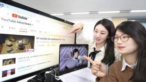 LG유플러스 '반려동물 IoT' 광고영상 유튜브 1위