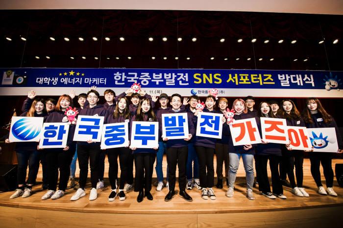 중부발전 SNS 서포터즈로 선발된 21명의 대학생들이 파이팅을 외치며 다함께 홍보 활동에 대한 의지를 다지고 있다.