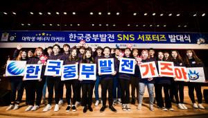 중부발전, 대학생 SNS 서포터즈 발대식 개최