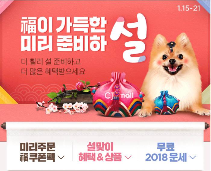 """CJ몰 """"설 선물, 특가로 미리 준비하세요"""""""